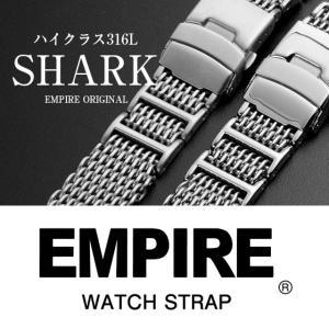 時計 腕時計 ベルト バンド  EMPIRE  交換 シャークメッシュ ダイバー 316L ステンレス メタル 金属 22mm 20mm|empire