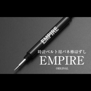 EMPIRE 腕時計 時計  工具 ベルト バンド バネ棒はずし 交換 工具 ネコポス ポスト投函