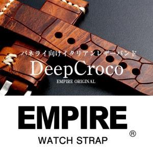 時計 腕時計 ベルト バンド  EMPIRE  革 本革 ハンドメイド イタリアンレザー ディープ クロコ 22mm 24mm|empire
