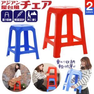 アジアン屋台風チェア椅子 青ブルー アジア 雑貨|empt