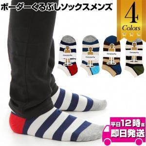 くるぶし靴下メンズ ボーダー / しましま くるぶし 踝 ソックス 靴下 おしゃれ 足元 スニーカー 靴 ショート メン|empt
