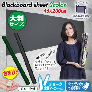 ブラックボードシート インテリア オフィス 黒板 便利|empt