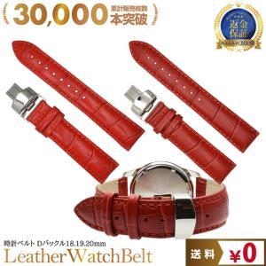 腕時計替えバンドCOLORS Dバックルタイプ ザレッド 2...