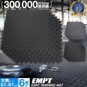 大判 厚手 ジョイント トレーニングマット 60×60×1.2cm 6枚セット トレーニングマット 筋トレ ダンベル バーベル トレーニング エクササイズ ヨガ 体幹トレー|empt