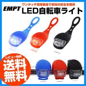 自転車LEDミニライト 自転車 LEDライト テールライト|empt