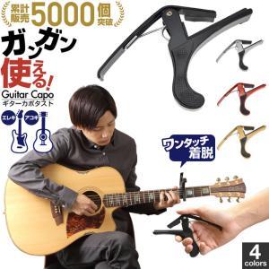 ギターCAPOカポ ギター 楽器 アクセサリー カポ|empt