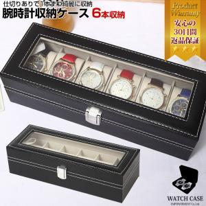 腕時計ケース 6本用 腕時計ケース メンズ レディース 6本 観賞用 ボックス ディスプレイ 収納 腕時計 コレクション ギフト プレゼント|empt