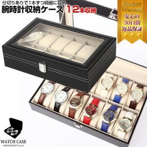 腕時計ケース 12本用 腕時計ケース メンズ レディース 12本 紳士 婦人 ショーケース ディスプレイ 収納 腕時計 黒 ブラック レザー|empt