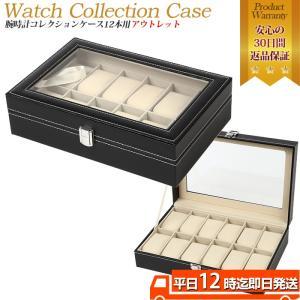 腕時計ケース 12本用 B級品アウトレット 腕時計ディスプレイ メンズ レディース 12本 観賞用 ボックス ディスプレイ 収納 腕時計 コレクション ギフト プレゼン|empt
