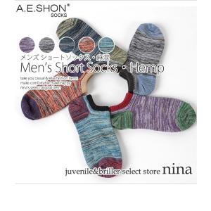 メンズ ショートソックス・麻混 ファッション 靴下