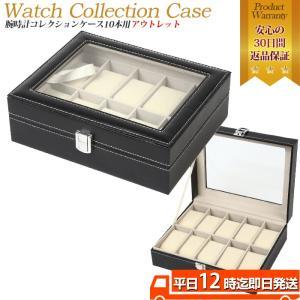 腕時計ケース 10本用 B級品アウトレット 腕時計ディスプレイ メンズ レディース 10本 紳士 婦人 ショーケース ディスプレイ 収納 腕時計 黒 ブラック レザー|empt