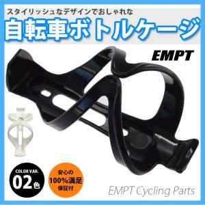 自転車用 ボトルケージ 自転車アクセサリー ホルダー|empt