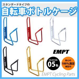 自転車用 ボトルケージ ホルダー ボトルケージ|empt