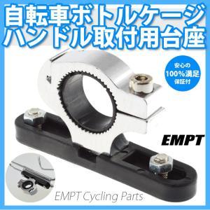 自転車用 ボトルケージ ハンドルバー取り付け台座|empt