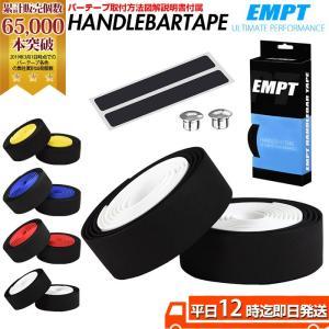 EMPT バーテープ EVA ツートン エンドキャップ エンドテープ セット | おしゃれ 2色 巻き分け ブラック レッド ブルー イエロー ホワイト 黒 青 黄 赤 白|empt
