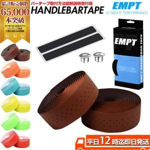EMPT バーテープ レザー 調 PU エンドキャップ エンドテープ セット | ブラック ブラウン レッド ブルー イエロー グリーン ホワイト 黒 茶 黄 青 緑 赤 白|empt