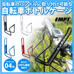 自転車用ボトルケージ ハンドルバー取付可能 ホルダー|empt