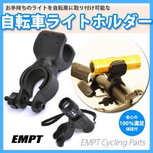 自転車ライトホルダー レジャー ライト サイクル|empt