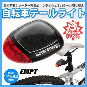 自転車 テールライト led ソーラーバッテリータイプ|empt