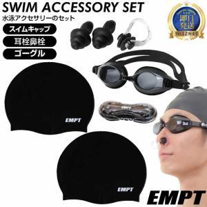 EMPT スイムキャップ 2枚(ノーマル+凸あり)+ゴーグルセット+耳栓鼻栓おまけ付 水泳キャップ ケース 水泳 スイミング スイム スイミング スイム 競泳大会 スクー|empt