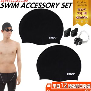 EMPT スイムキャップ 2枚セット(ノーマル+凸あり)+耳栓鼻栓おまけ付 水泳帽 大人用 競泳 水泳試合 スイム スイミング 水着用品 練習用 スイム 水泳 スイミング|empt
