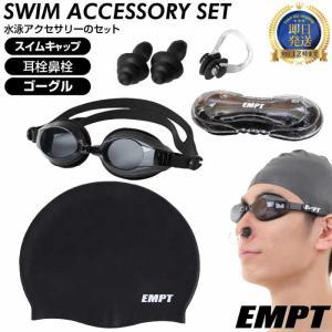 EMPT スイムキャップ ゴーグルセット(凸あり)+耳栓鼻栓おまけ付 水泳帽 ケース 競泳 水着用品 プール 海 黒 ブラック 水着用品 競泳 水着用品 水泳 練習水着|empt