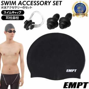 EMPT スイムキャップ ブラック(凸あり)+耳栓鼻栓おまけ付 水泳帽 大人用 フィットネス トライアスロン 水泳試合 スイム トライアスロン フィットネス トライアス|empt