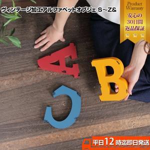 ヴィンテージ加工アルファベットオブジェ& アルファベットオブジェ 英語|empt