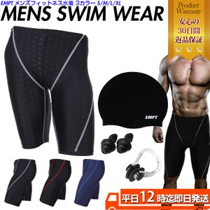 EMPT メンズ フィットネス水着 & キャップセット 耳栓 鼻栓 付フィットネスに最適なスイムウェアスポーツ 男性用 ショートパンツ 競泳水着 練習|empt