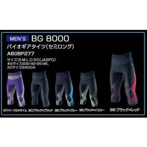 ネコポス選択可 ミズノ mizuno バイオギア BG8000 タイツ A60BP277 メンズ ランニング ジョギング ウォーキング スポーツタイツ|ems-sports1