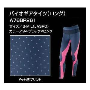 ネコポス選択可 ミズノ mizuno バイオギア BG8000 タイツ A76BP261 レディース ランニング ジョギング ウォーキング スポーツタイツ|ems-sports1