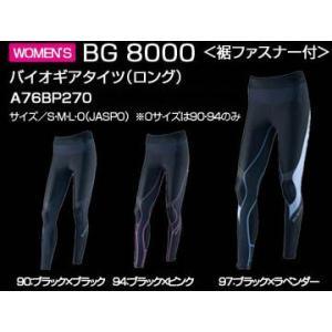 ネコポス選択可 ミズノ mizuno バイオギア BG8000 ロングタイツ A76BP270 レディース ランニング ジョギング ウォーキング スポーツタイツ|ems-sports1