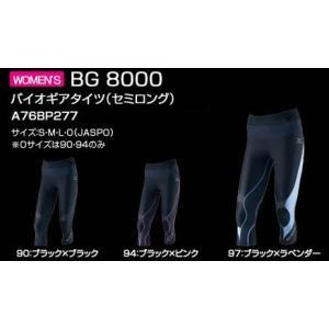ネコポス選択可 ミズノ mizuno バイオギア BG8000 タイツ A76BP277 レディース ランニング ジョギング ウォーキング スポーツタイツ|ems-sports1