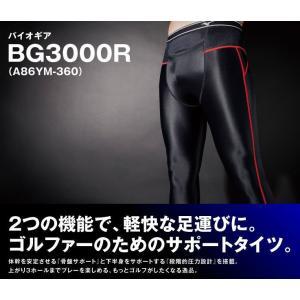 ネコポス選択可 ミズノ mizuno バイオギア BG3000R ロングタイツ A86YM360 メンズ ゴルフ専用タイツ スポーツタイツ