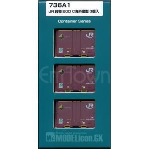 モデルアイコン 736A1 JR貨物 20D C 海外産型 3個入