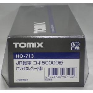 TOMIX HO-713 JR貨車 コキ50000形(コンテナなし・グレー台車)