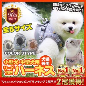 犬 ハーネス 犬用ハーネス リード付 かわいい おしゃれ 小型犬 中型犬 服 ウェアハーネス 脱げない 胴輪 猫 キャット ドッグ メッシュの画像