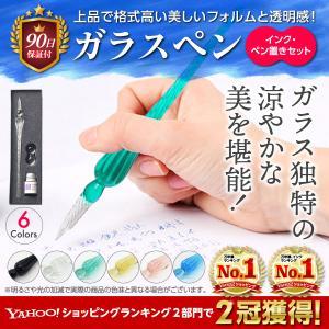 ガラスペン 万年筆 硝子ペン つけペン プレゼント おしゃれ かわいい かっこいい ギフト ハンドメ...