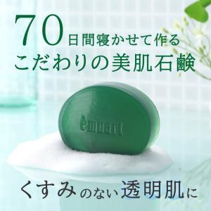 美容石鹸 洗顔石鹸 ニキビ 美白 自然派化粧品 凝固剤不使用 合成界面活性剤不使用!【ナチュラルグリーン:エミュアール化粧品】|emuart-gel-cosme