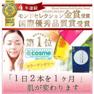 おやすみ前の新習慣!食べる美容液フィッシュコラーゲン2000mg配合【エミュアール:おやすみコラーゲンゼリー(30包)】 emuart-gel-cosme