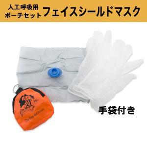 フェイスシールドマスク ポーチ入り(ミニリュック型)手袋付き【 1個】人工呼吸用マスク 感染防止の画像