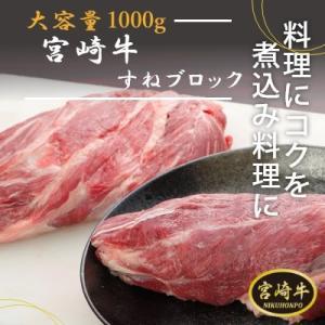 宮崎牛すねブロック 1000g|emutuselect