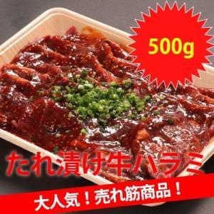 アメリカ産牛ハラミ焼肉秘伝黒タレ焼肉 500g emutuselect
