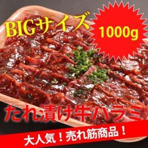アメリカ産牛ハラミ焼肉秘伝黒タレ焼肉 1000g emutuselect