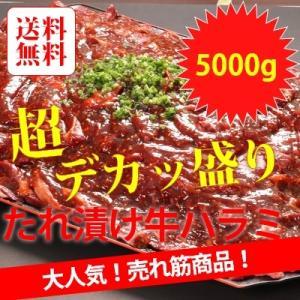 アメリカ産ギガ盛り牛ハラミ焼肉秘伝黒タレ焼肉 5000g|emutuselect