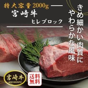 宮崎牛ヒレブロック 2000g emutuselect
