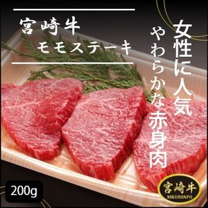 宮崎牛モモステーキ 200g|emutuselect