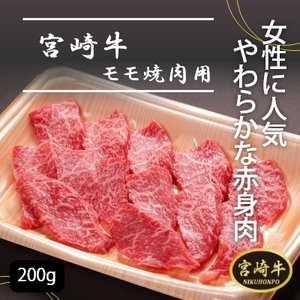 宮崎牛モモ焼肉 200g|emutuselect
