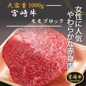 送料無料 宮崎牛モモブロック 1000g 業務用 1kg 肉塊 ブランド牛 安い|emutuselect