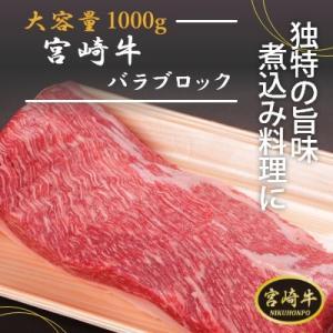 宮崎牛バラブロック 1000g|emutuselect